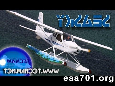 Light sport aircraft on floats