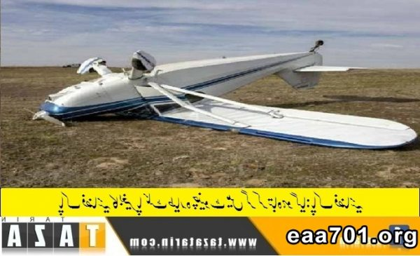 Paf aircraft images